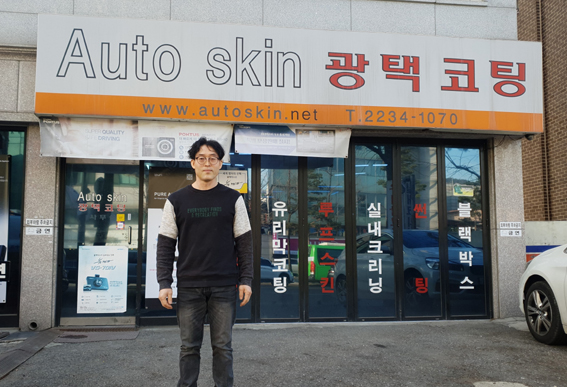 신당동 오토스킨 황현진 대표와 가게의 외관 모습